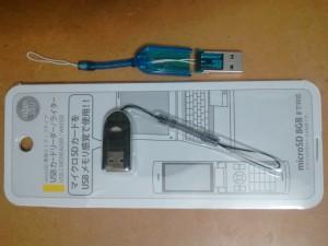 MicroSD-USBアダプタ